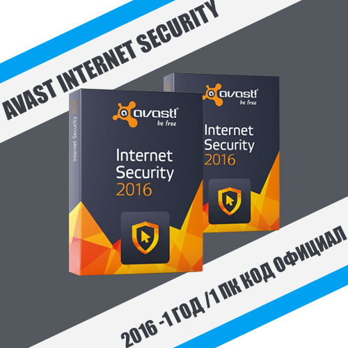 AVAST Internet Security 2018 - 2 ГОДА / 1 ПК