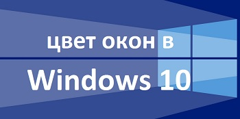 Цвет окон в Windows 10