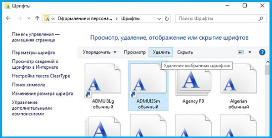 Удалить шрифт в Windows 8