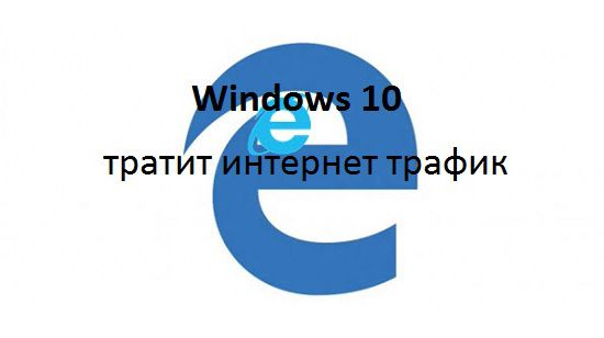 Windows 10 тратит интернет трафик