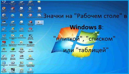 Значки на рабочем столе в Windows 8: плиткой, списком или таблицей